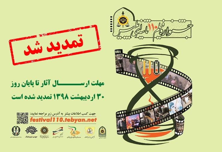 تمدید جشنواره فیلم ناجا